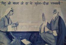 Photo of 400th Prakash utsav of Mata Shri Roop Bhawani ji